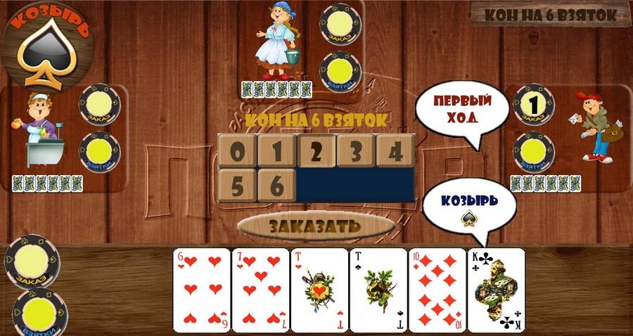 гамесберг картковий гра